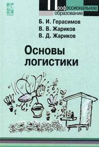 Герасимов Б. и др. Основы логистики Герасимов ашмарина с герасимов б управление изменениями