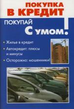 Кириллов А. Покупка в кредит как в кредит ладу калину хэтчбек челябинск
