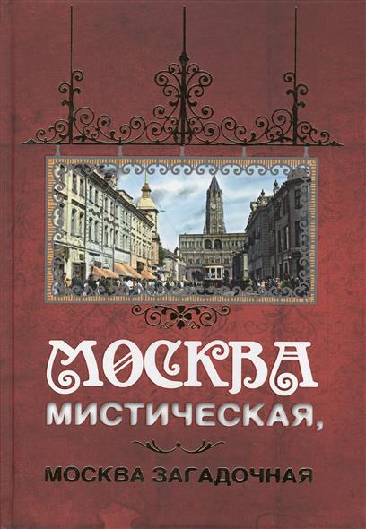 Соколов . мистическая, загадочная