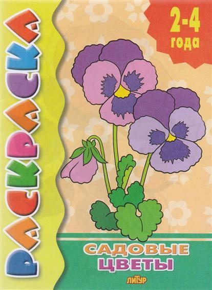 Садовые цветы. Раскраска с подсказкой