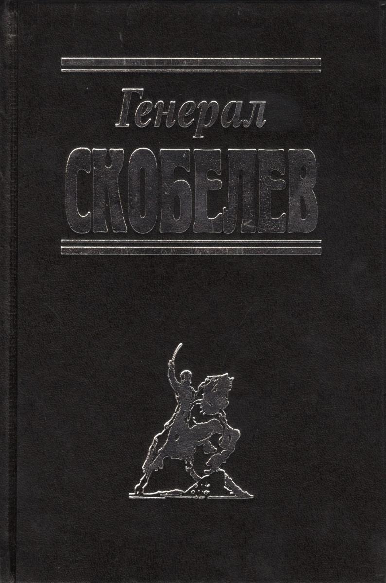 Гагкуев Р. (сост.) Генерал Скобелев