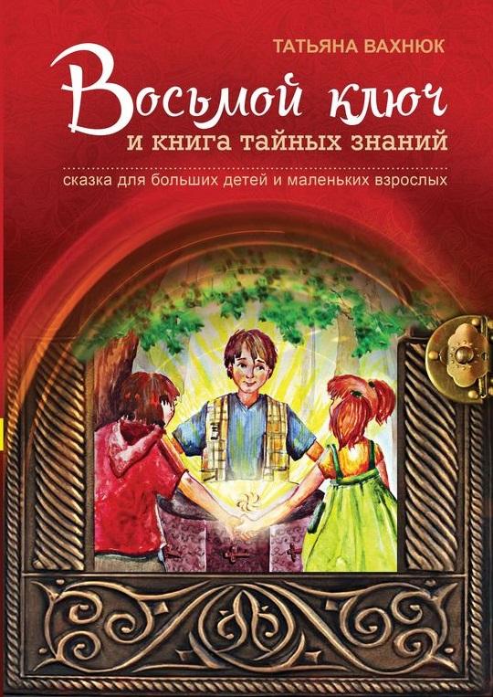 Вахнюк Т. Восьмой ключ и книга тайных знаний. Сказка для больших детей и маленьких взрослых цена