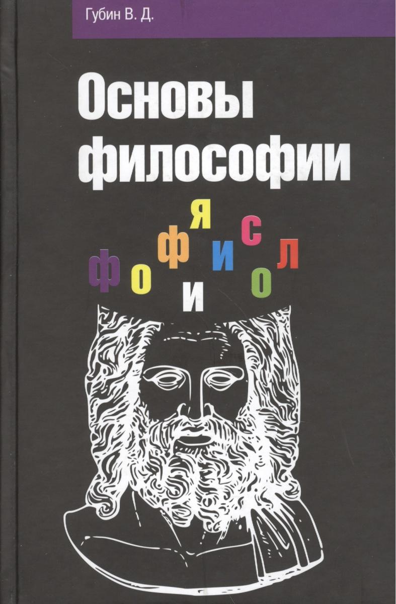 Губин В. Основы философии Губин в д губин обществознание