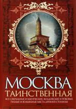 Москва таинственная Все сакральные и магические колдовские и роковые…