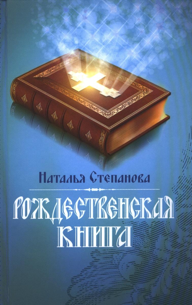 Степанова Н. Рождественская книга степанова н и книга городского мага