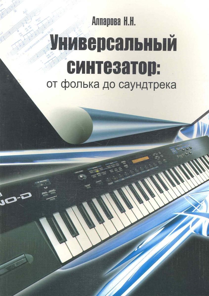 Алпарова Н. Универсальный синтезатор от фолька до саундтрека