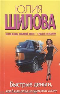 где купить Шилова Ю. Быстрые деньги, или Я жду, когда ты нарисуешь сказку ISBN: 9785170811359 по лучшей цене