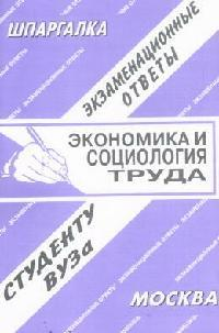 Шпаргалка Экономика и социология труда