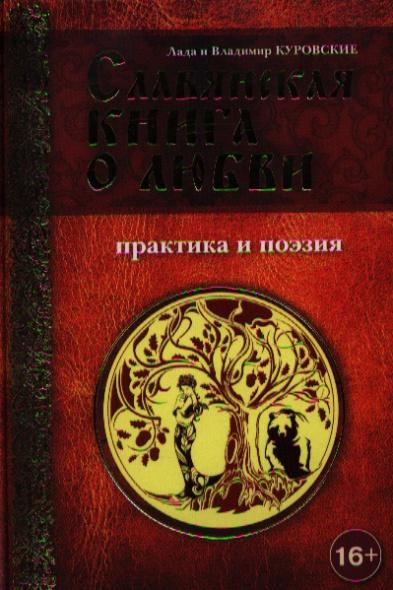 Славянская книга о любви. Практика и поэзия от Читай-город