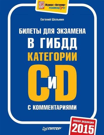 Билеты для экзамена в ГИБДД категории C и D. С комментариями. Новая редакция 2015