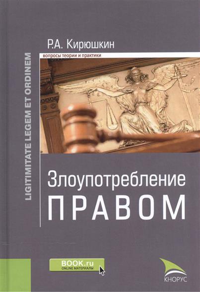 Кирюшкин Р. Злоупотребление правом цена и фото