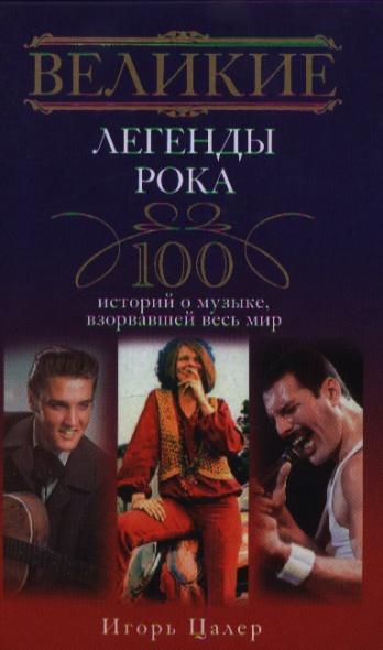 Великие легенды рока. 100 историй о музыке,