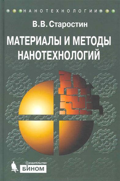 Материалы и методы нанотехнологий Учеб. пос.