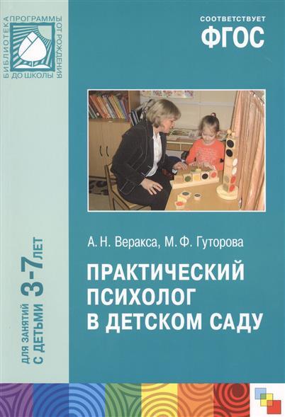 Практический психолог в детском саду. Для занятий с детьми 3-7 лет