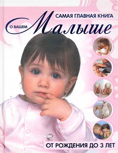 Чайка Е. Самая главная книга о вашем малыше От рождения до 3 лет