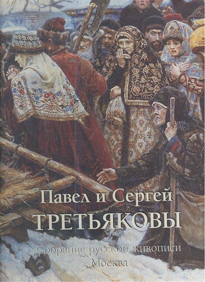 Павел и Сергей Третьяковы. Собрание русской живописи