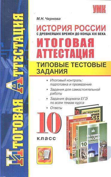 История России 10 кл. Итог. аттестация Типовые тест. задания