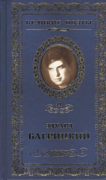 Великие поэты. Том 44. Эдуард Багрицкий. Бессонница