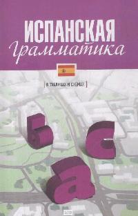 Прус Н. Испанская грамматика эксмо испанская грамматика просто и наглядно комплект