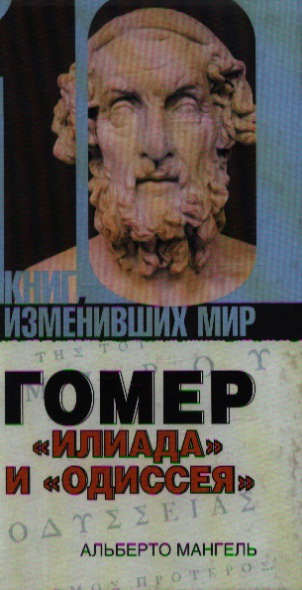 Гомер Илиада и Одиссея