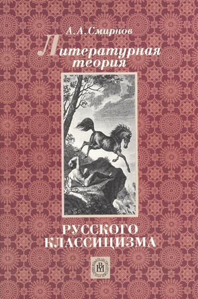 Смирнов А.: Литературная теория русского классицизма