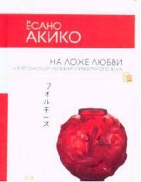 На ложе любви Из японской поэзии Серебряного века
