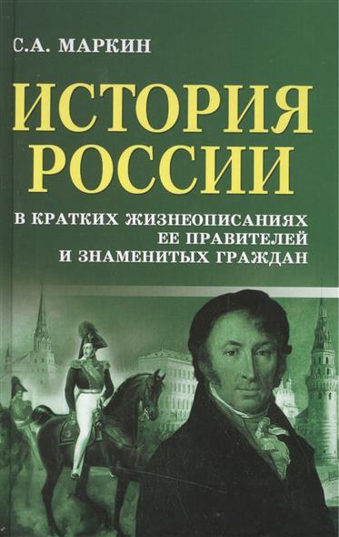 История России в кратких жизнеописаниях ее правителей и знаменитых граждан