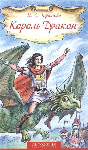 Горюнова И. Король-Дракон. Сказка горюнова и армянский дневник цавд танем