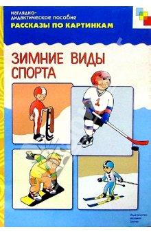 Рассказы по картинкам Летние виды спорта
