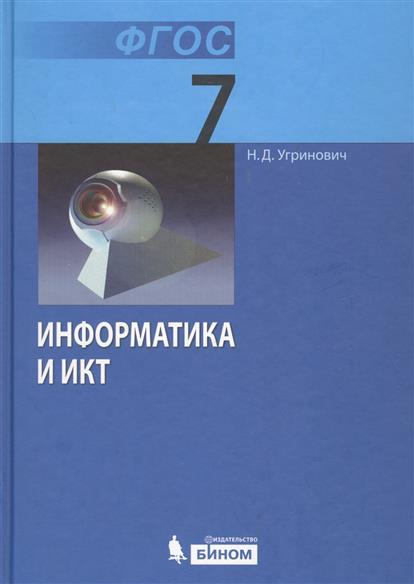 Угринович Н. Информатика и ИКТ 7 кл Учебник