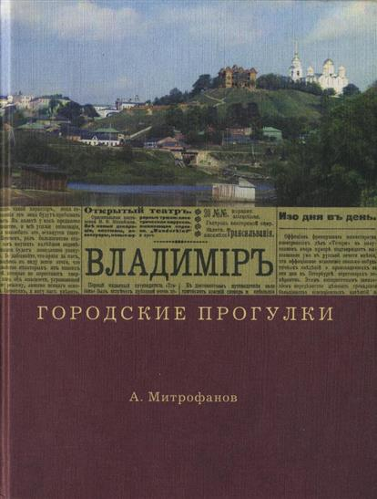 Митрофанов А. Городские прогулки Владимир