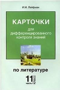 Карточки для диф. контр. знаний по лит-ре 11 кл ч.1