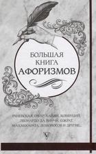 Большая книга афоризмов и цитат