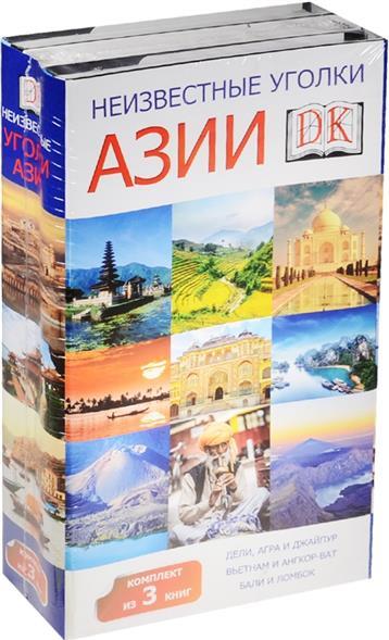 Неизвестные уголки Азии (комплект из 3 книг)