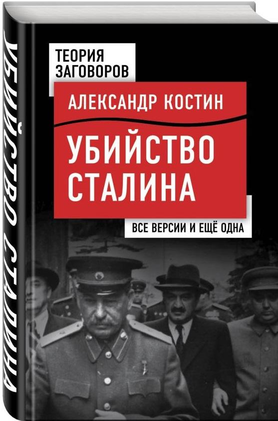 Костин А. Убийство Сталина. Все версии и еще одна убийство сталина все версии и еще одна