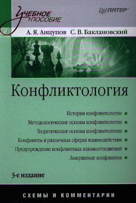 Конфликтология. Схемы и комментарии. 3-е издание, переработанное и дополненное