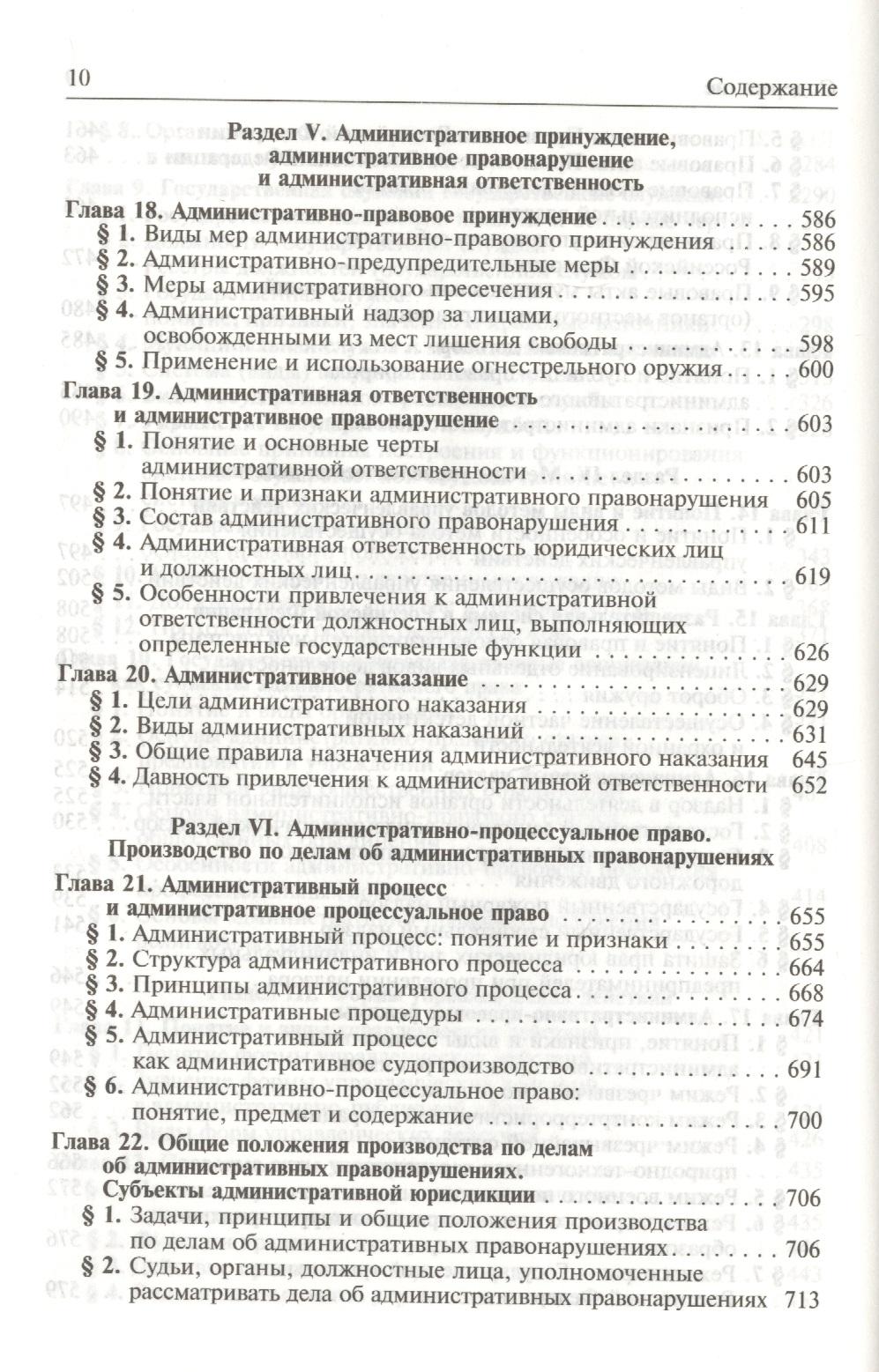 Предварительная судебная защита и институт «отлагательного.