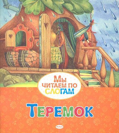 Астраханцев С.: Теремок. Русская народная сказка