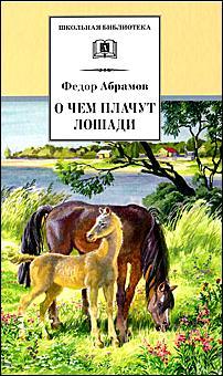 Абрамов Ф. О чем плачут лошади