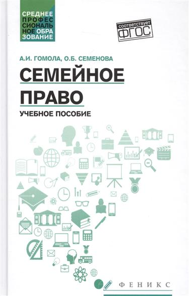 Гомола А., Семенова О. Семейное право. Учебное пособие