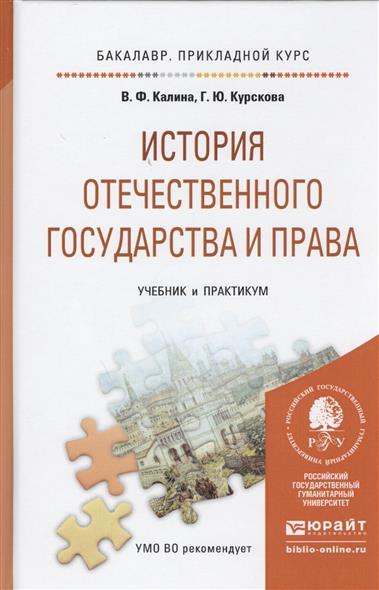 История отечественного государства и права. Учебник и практикум для прикладного бакалавриата