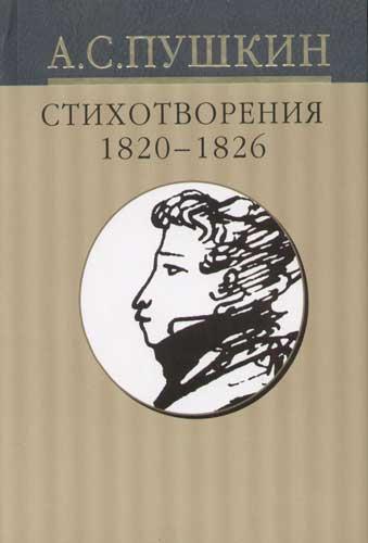 Пушкин Собр. сочинений т.2 / 10тт Стих. 1820-1826