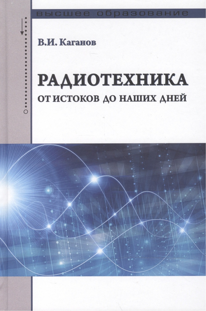 Каганов В. Радиотехника: от истоков до наших дней. Учебное пособие