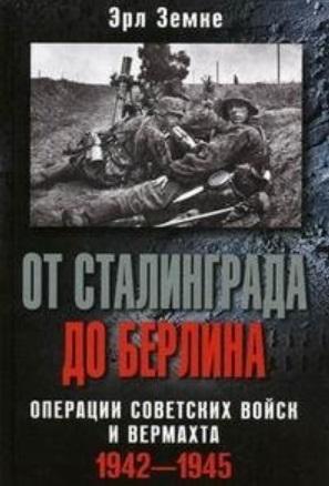 От Сталинграда до Берлина Операции совет. войск и вермахта 1942-1945