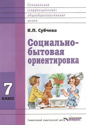 Социально-бытовая ориентировка. 7 класс. Учебное пособие для специальных (коррекционных) школ VIII вида