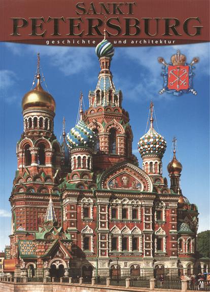 Альбедиль М Sankt Petersburg Geschichte und architektur Санкт-Петербург История и архитектура Альбом на немецком языке