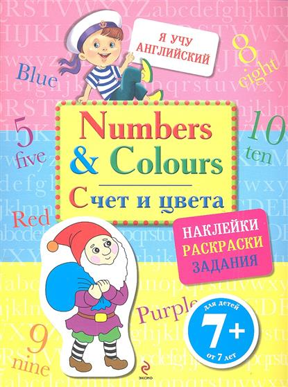 Number & Colours Счет и цвета
