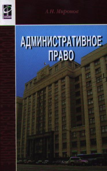 Административное право Миронов