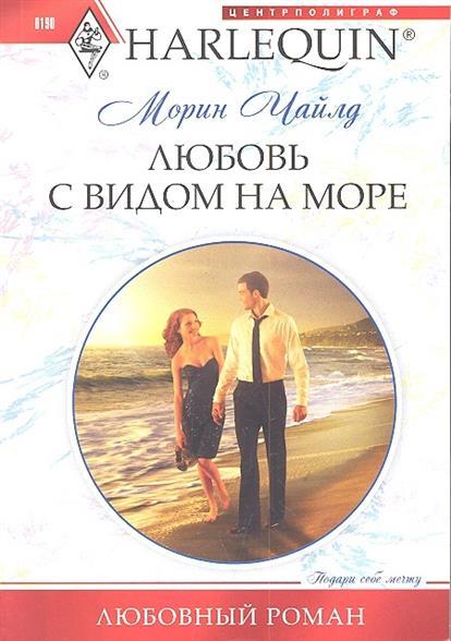 Любовь с видом на море. Роман