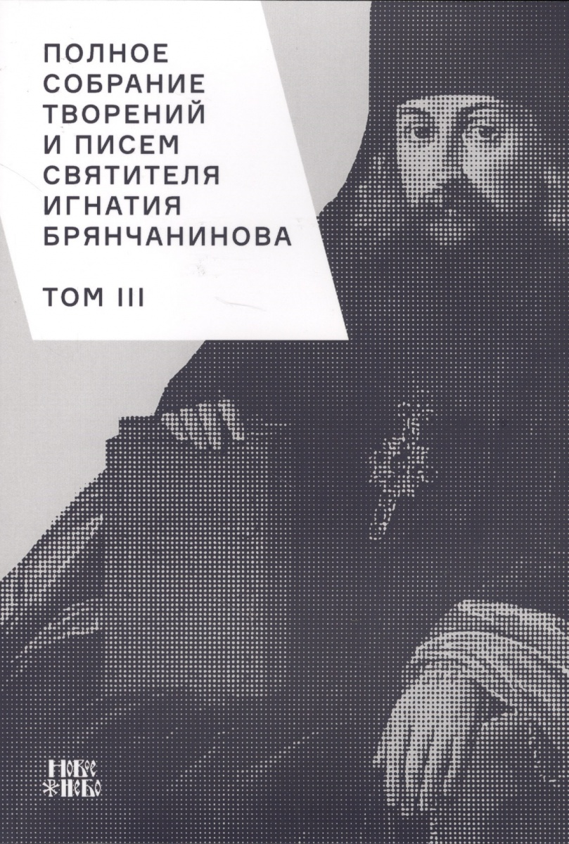 Полное собрание творений и писем святителя Игнатия Брянчанинова. Том III